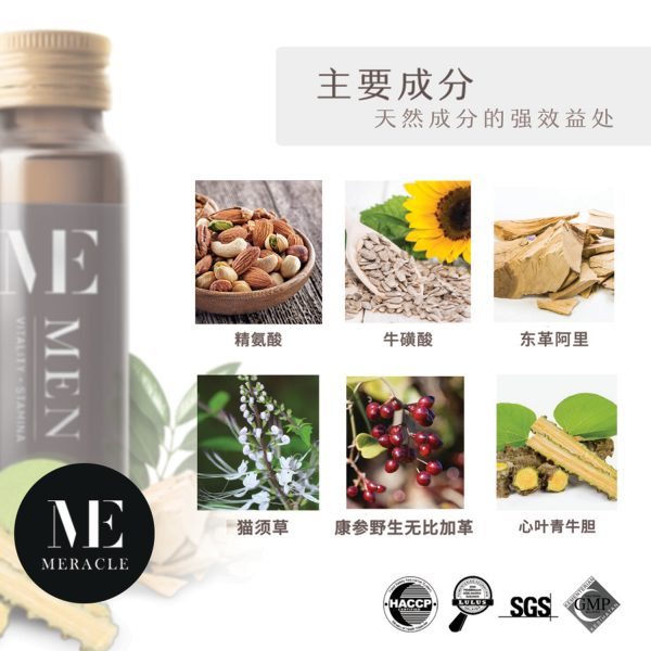 Memen Stamina Drink Chinese Ingredients